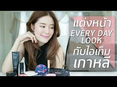 HOW-TO || แต่งหน้า Everyday Look กับไอเท็มเกาหลี || NinaBeautyWorld - YouTube