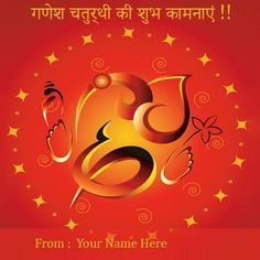 write name on happy ganesh chaturthi greetings cards in hindi. ganesh chaturthi…