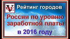 Рейтинг городов России по уровню заработной платы в 2016 году