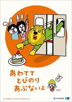 東京メトロのマナーポスター 2014年4月