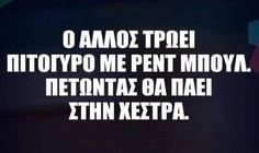 Φωτογραφία του Frixos ToAtomo. Funny Greek Quotes, Greek Memes, Funny Statuses, Funny Memes, Jokes, Sarcastic Humor, Work Humor, True Words, Just For Laughs