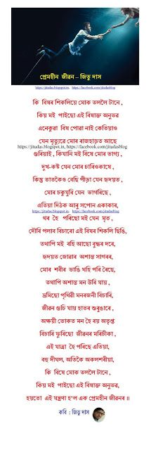 9 Best Assamese love and life poems by JituDas poems images