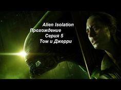 Alien  Isolation Прохождение Серия 5 Том и Джерри