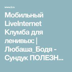 Мобильный LiveInternet Клумба для ленивых:   Любаша_Бодя - Сундук ПОЛЕЗНОСТЕЙ  