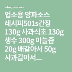 업소용 양파소스 레시피501s간장 130g 사과식초 130g 생수 300g 마늘즙 20g 배갈아서 50g 사과갈아서...