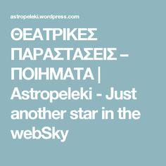 ΘΕΑΤΡΙΚΕΣ ΠΑΡΑΣΤΑΣΕΙΣ – ΠΟΙΗΜΑΤΑ | Astropeleki - Just another star in the webSky