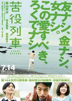 映画『苦役列車』 - シネマトゥデイ