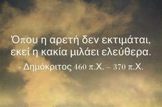 Picture Quotes, Love Quotes, Inspirational Quotes, Feeling Loved Quotes, Greek Quotes, Morning Quotes, Food For Thought, Cool Words, Philosophy