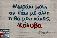 Funny Greek Quotes, Greek Memes, Funny Picture Quotes, Funny Quotes, Simple Words, Great Words, Jokes Pics, Funny Statuses, Sarcastic Humor