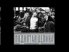 Поднятая целина - 1939  Экранизация романа Шолохова