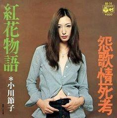 「歌謡曲」のブログ記事一覧(2ページ目)-OLD WAVE Vintage Records, Vinyl Cover, Music Photo, Vinyl Records, Album Covers, Actresses, Retro, Jackets, Ogawa