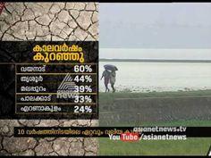 Rainfall shortage in Kerala ; Drought threat looms over Kerala - - YouTube