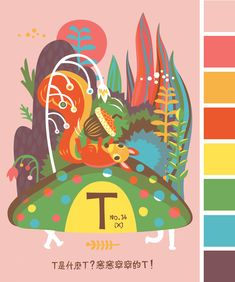 Color Happy 200   A colorful illustration by Kate Huang.