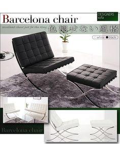 スペイン国王夫妻を迎えるためにデザインされた椅子 バルセロナチェア 3P【送料無料・代引不可】
