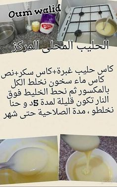 Tunisian Food, Mousse, Algerian Recipes, Arabian Food, Cake Packaging, Sweet Pastries, Sweet Sauce, Smoothie Recipes, Dessert Recipes