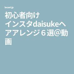初心者向け インスタdaisukeヘアアレンジ6選@動画