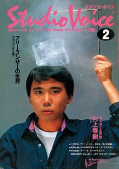 Magazine Cover starring renowned author Haruki Murakami from 1983