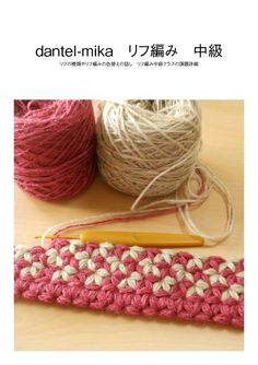 リフ編み : のんびり・ゆっくり オヤの日々 Crochet Stitches For Blankets, Knitting Stiches, Crochet Stitches Patterns, Hand Knitting, Stitch Patterns, Knitting Patterns, Crochet Pouch, Knit Or Crochet, Crochet Motif