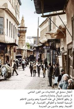 Baghdad, Old City, Damascus, Syria, Old Photos, Street View, House Design, Baggy Trousers, Vests