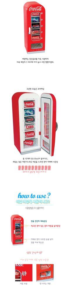 탄산음료용 소형 냉장고? 자판기? 뭐 암튼 갖고싶다~