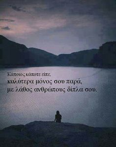 Fake Friend Quotes, Fake Friends, Big Words, Greek Words, Favorite Quotes, Best Quotes, Life Quotes, Beautiful Compliments, Greek Quotes