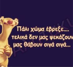 Funny Greek Quotes, Funny Quotes, Let's Have Fun, Sarcasm, Make Me Smile, Haha, Funny Pictures, Jokes, Inspiration