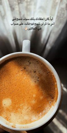 71 Best قهوة Cup Of Coffee Images In 2020 Coffee Spoken Word Poetry Poems Coffee Flower