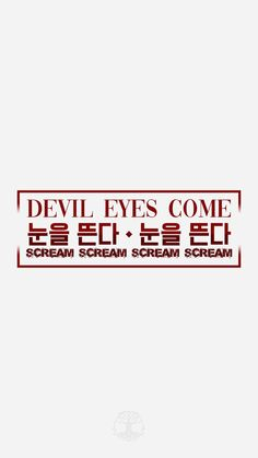 Mv Scream 2020 wallpaper Lockscreen Kpop & Insomnia HD Phone Fondo de pantalla New Comeback Eyes Wallpaper, Wallpaper Lockscreen, Scream, Dreamcatcher Wallpaper, Kpop Girl Groups, 1990s, Dream Catcher, Scenery, Sink