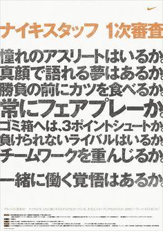Google 画像検索結果: http://www.bulldozer.jp/works/archives/jpg/nike-staff.jpg
