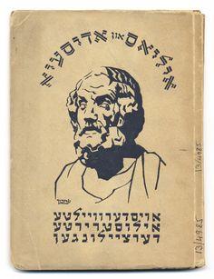 Patz, Golde. Homer. Ilias un Odisya. The Iliad and Odyssey. Berlin, Farlag Gesher, 1924.
