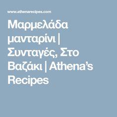 Μαρμελάδα μανταρίνι | Συνταγές, Στο Βαζάκι | Athena's Recipes Recipes, Rezepte, Recipe, Cooking Recipes