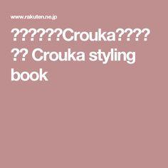 【楽天市場】Crouka<クローカ> Crouka styling book