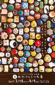 Ceramic Tableware, Porcelain Ceramics, Ceramic Pottery, How To Make Clay, Graph Design, Plate Art, Clay Design, High Art, Japanese Design