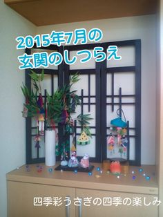 In July, Tanabata ornaments