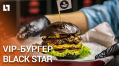 бургеры от тимати: 20 тыс изображений найдено в Яндекс.Картинках