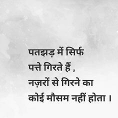 Bewafa Quotes, Value Quotes, Hindi Quotes Images, Motivational Picture Quotes, Lines Quotes, Friend Quotes, Inspiring Quotes, Life Lesson Quotes, Good Life Quotes