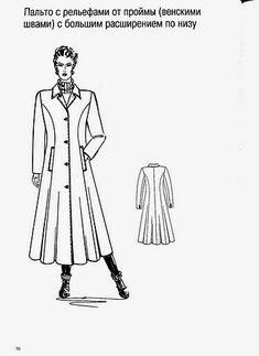 modelist kitapları: Сборник. Жакеты и пальто- rus pattern book Coat Pattern Sewing, Coat Patterns, Pattern Books, Sewing Patterns, Modelista, Fashion, Libros, Stitching Patterns, Moda