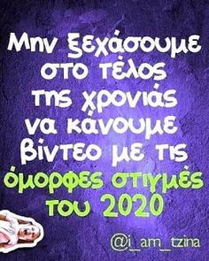 ΧΙΟΥΜΟΡ #nCoV19 #CoronaVirus #κοροναιος #κορωνοιος #CoronavirusOutbreak #COVID19 #covid19Gr - Η ΔΙΑΔΡΟΜΗ ® Words Quotes, Sayings, Funny Greek, Greek Quotes, Laugh Out Loud, Picture Video, Minions, Just In Case, Lol