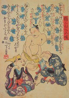 江戸時代の猫浮世絵「猫三びきの唄」の実物写真