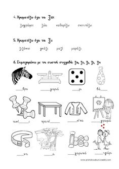 Picture Home Schooling, Greek, Math Equations, Feelings, Greece