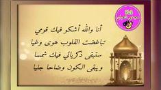 الوداعً شهر الصيام ! قناة مجدى شعبان افضل 🔞 لا تنسوا الاعجاب 👍 و التعليق...