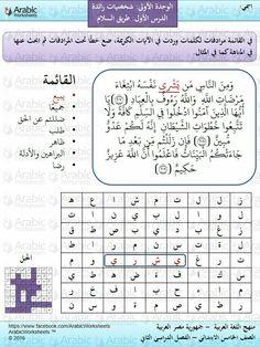 #LearnArabic