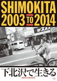Shimokita 2003 to 2014 - Yoshihiro Madachi Shimokitazawa, Japanese Graphic Design, Japanese Poster, Japan Design, Tokyo, The Neighbourhood, Tumblr, Movies, Sleeve