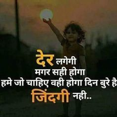 Self Confidence Quotes In Hindi Anmol Vachan Images Himmat Quotes