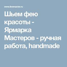 Шьем фею красоты - Ярмарка Мастеров - ручная работа, handmade