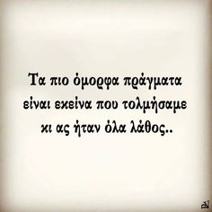 Τόλμη..... 💟💟💟❣️❣️❣️❣️ Greek Love Quotes, Funny Greek Quotes, Quotes To Live By, Reality Of Life, Greek Words, Love Words, Poetry Quotes, Relationship Quotes, Sign Quotes
