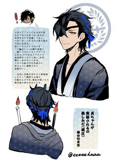 埋め込み画像 Date Masamune, Touken Ranbu Characters, Handsome Anime, Manga Games, Anime Comics, Anime Guys, Haikyuu, Sword, Fan Art