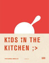 [알라딘US]아이와 함께하는 행복한 요리