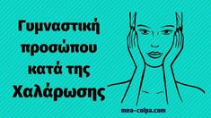 Face Yoga, Excercise, At Home Workouts, Beauty Hacks, Tips, Youtube, Magazine, Hair, Ejercicio