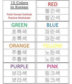 Korean colors worksheet